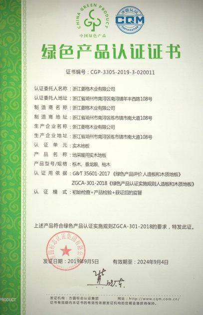 这才是真正的绿色产品!天格地暖实木地板荣获《绿色产品认证证书》