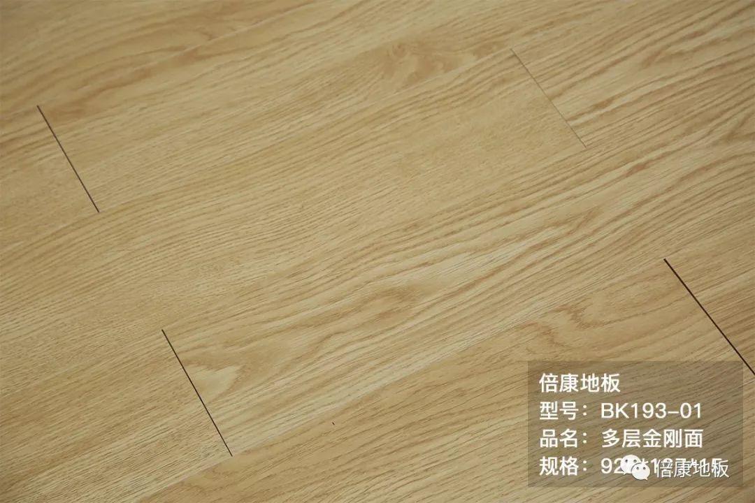 倍康地板圖片 多層金剛面系列地板效果圖