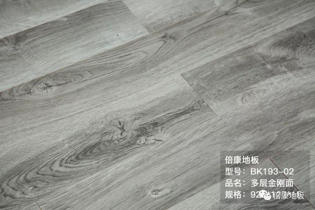 倍康地板图片 多层金刚面系列地板效果图