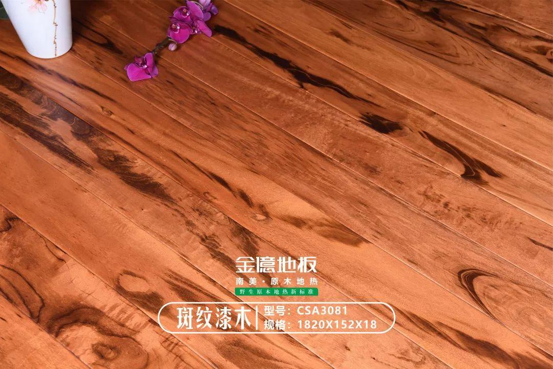 金億地板产品-原木地热系列斑纹漆木