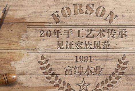 看商机 富绅重点扶植100个年销售超3万㎡的地板体验馆|加盟选品牌