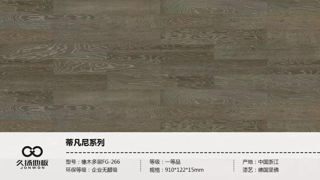 久扬地板图片 蒂凡尼系列橡木地板效果图