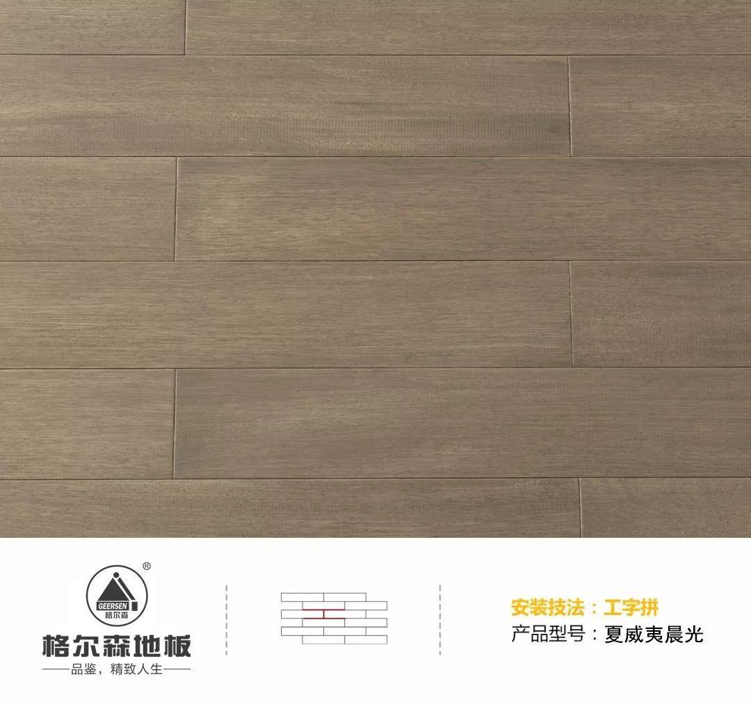 格尔森地板图片 实木地板产品效果图
