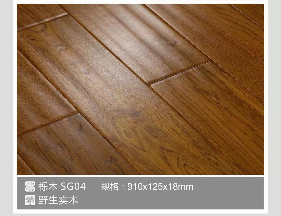 方飾地板圖片 實木地板產品效果圖