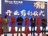 柏尔地板加盟 祝贺怀化红星美凯龙店重装开业!