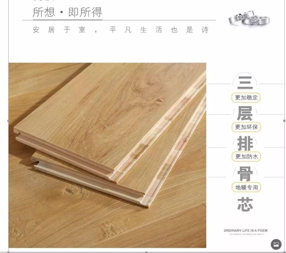 凱萊地板產品-排骨拼三層實木地板全新上市