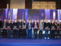 2019上海地板行业年会 董家工艺副总经理荣获嘉奖