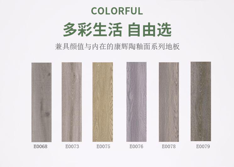 康辉地板产品-新三层陶釉面系列木地板效果图