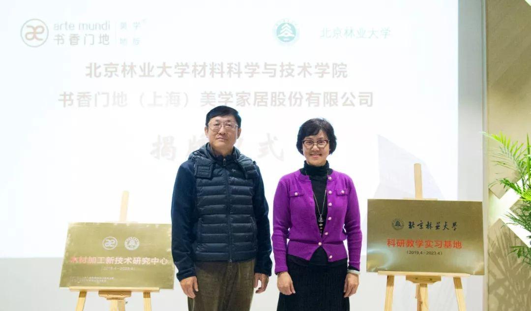 """书香门地地板评价_书香门地""""美育""""基地启动北京林业大学第二阶段科研教学战略合作"""