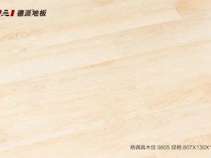 德派地板图片 木地板产品效果图
