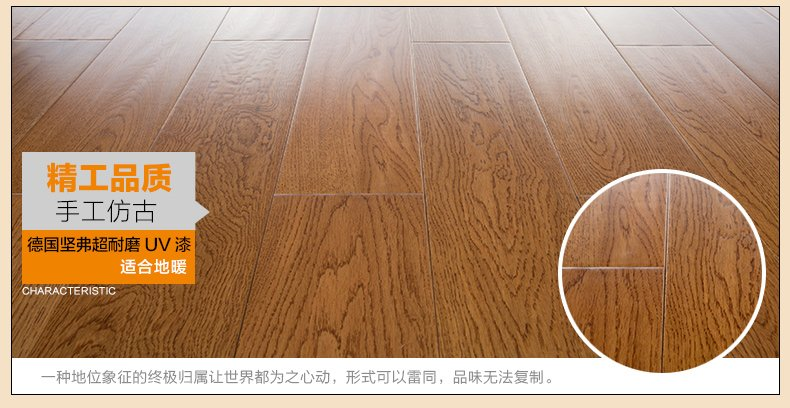 惠尔地板图片 实木多层地板产品效果图