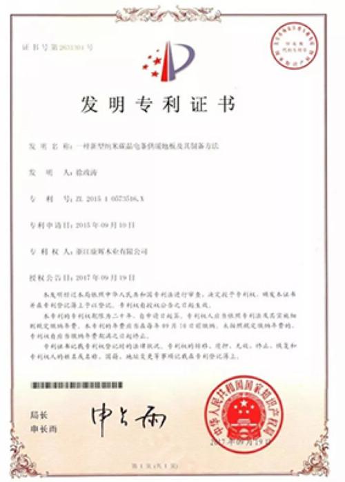 康辉地板荣誉证书