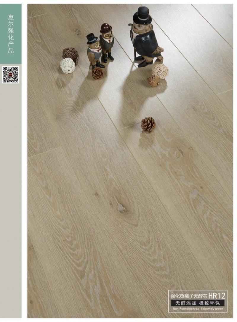 惠尔地板图片 木地板产品效果图