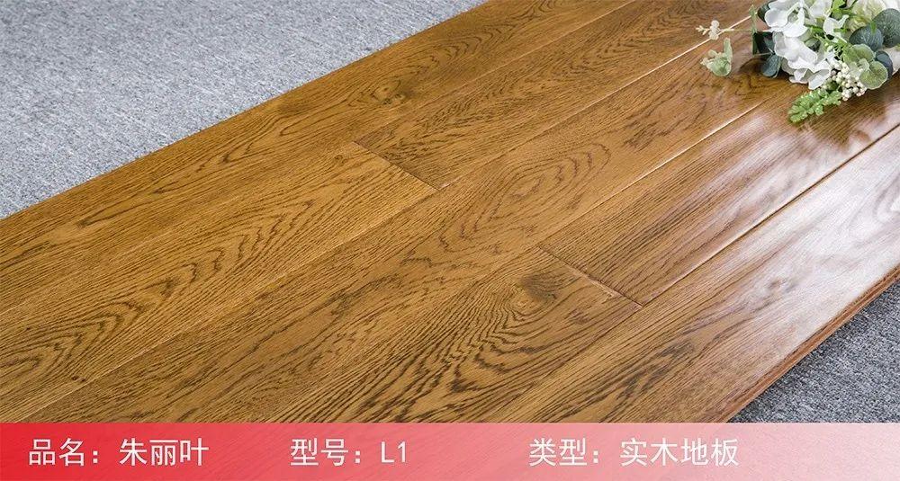 大王椰地板图片 橡木地板产品效果图