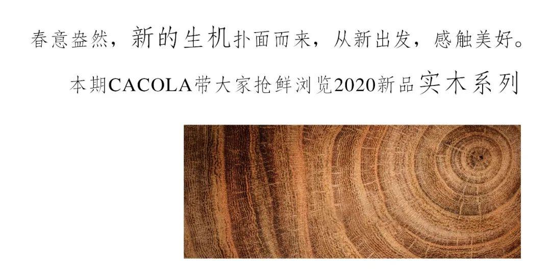 佳佳乐地板新品首发 实木系列地板产品效果图