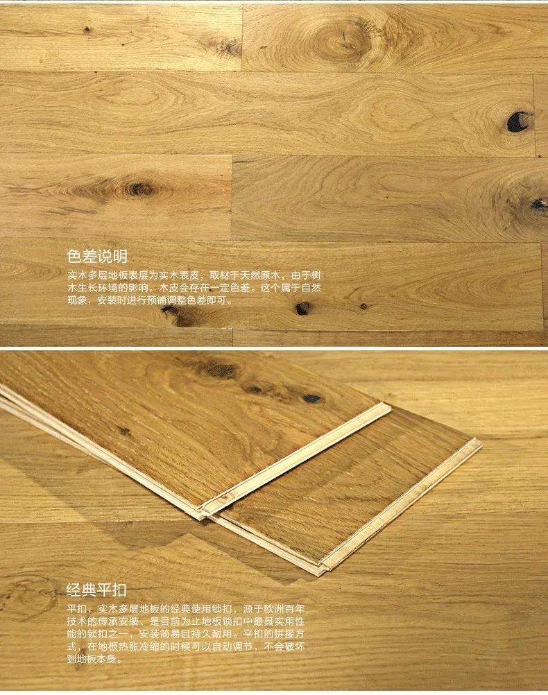 柏高出口英国多层实木地板产品-英伦橡木DJ012552_5