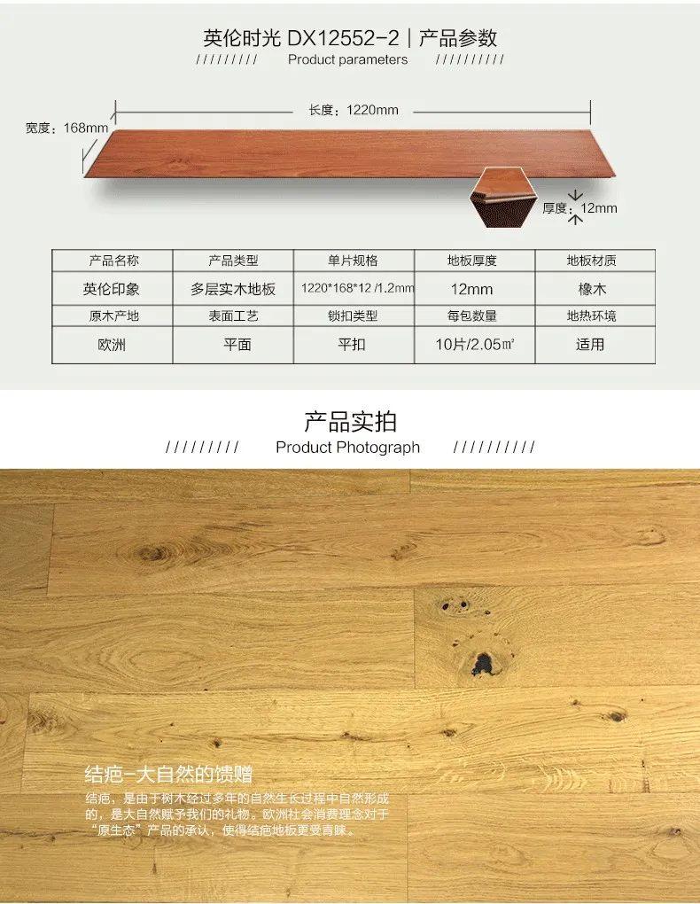 柏高出口英国多层实木地板产品-英伦橡木DJ012552_6