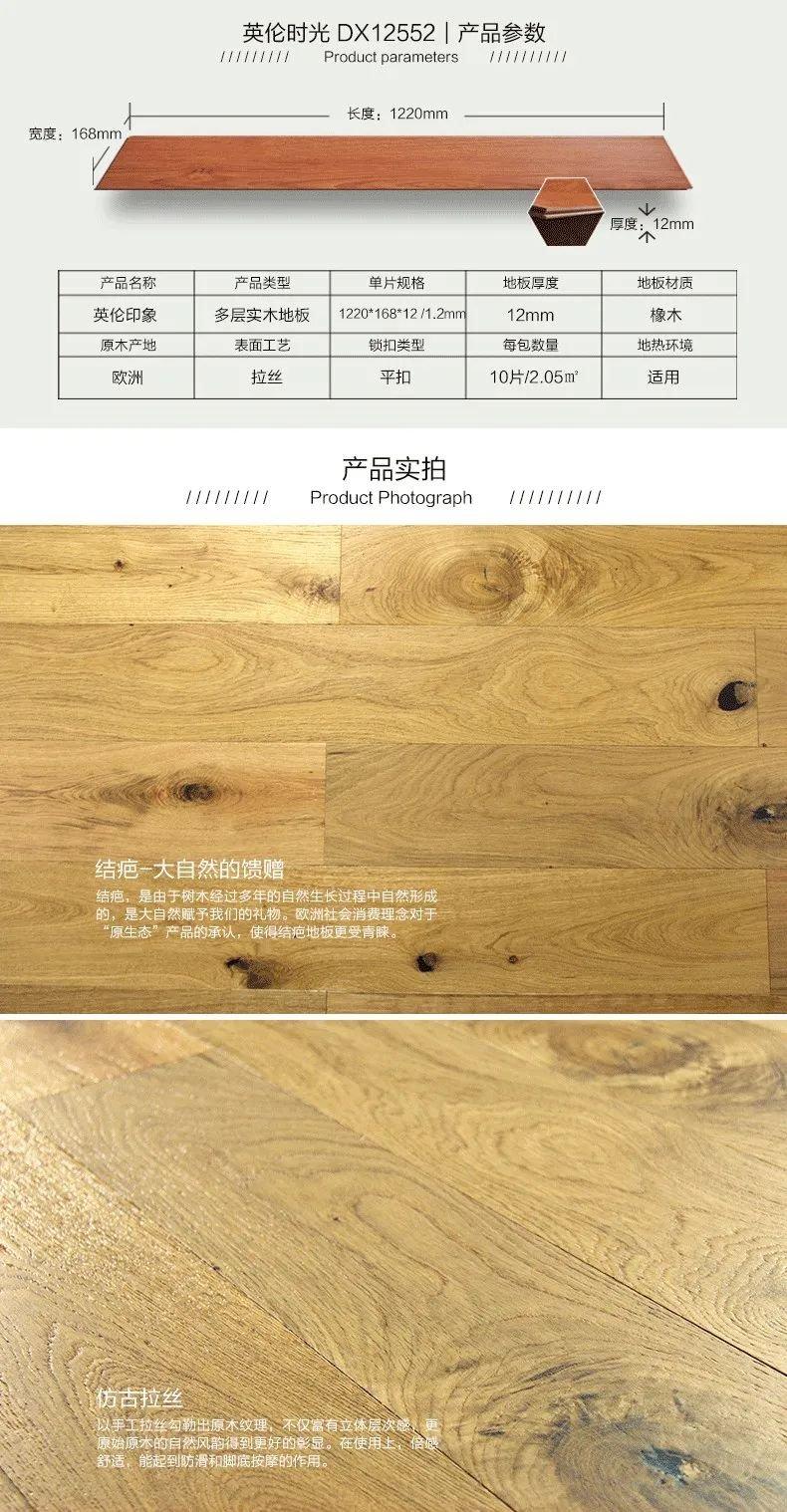 柏高出口英国多层实木地板产品-英伦橡木DJ012552_4