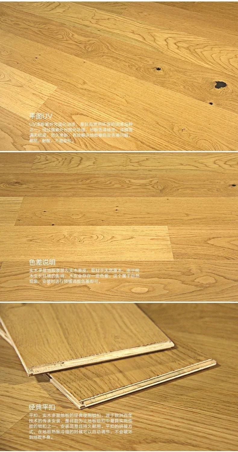 柏高出口英国多层实木地板产品-英伦橡木DJ012552_7