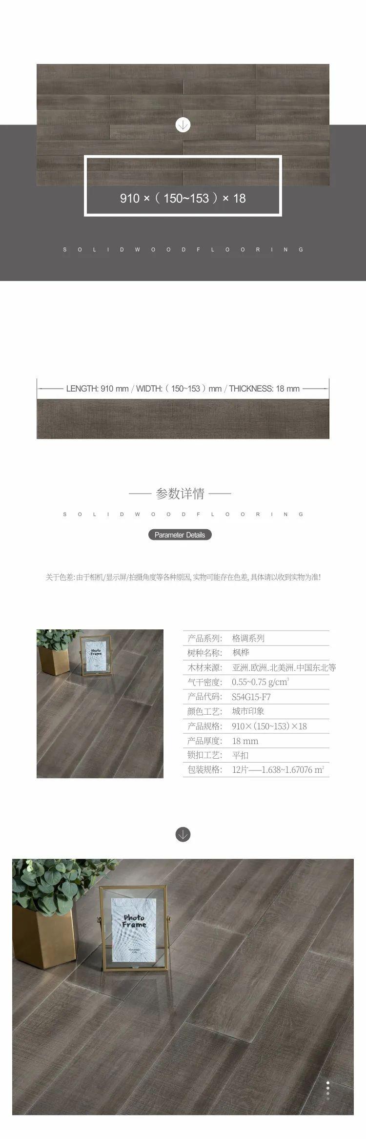 大卫地板产品-木 · 物语NO.217枫桦城市印象