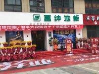 富绅地板加盟捷报:祝贺浙江温州瑞安店盛大开业!