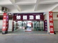 荣登地板加盟 热烈庆祝重庆万州专卖店开业大吉!