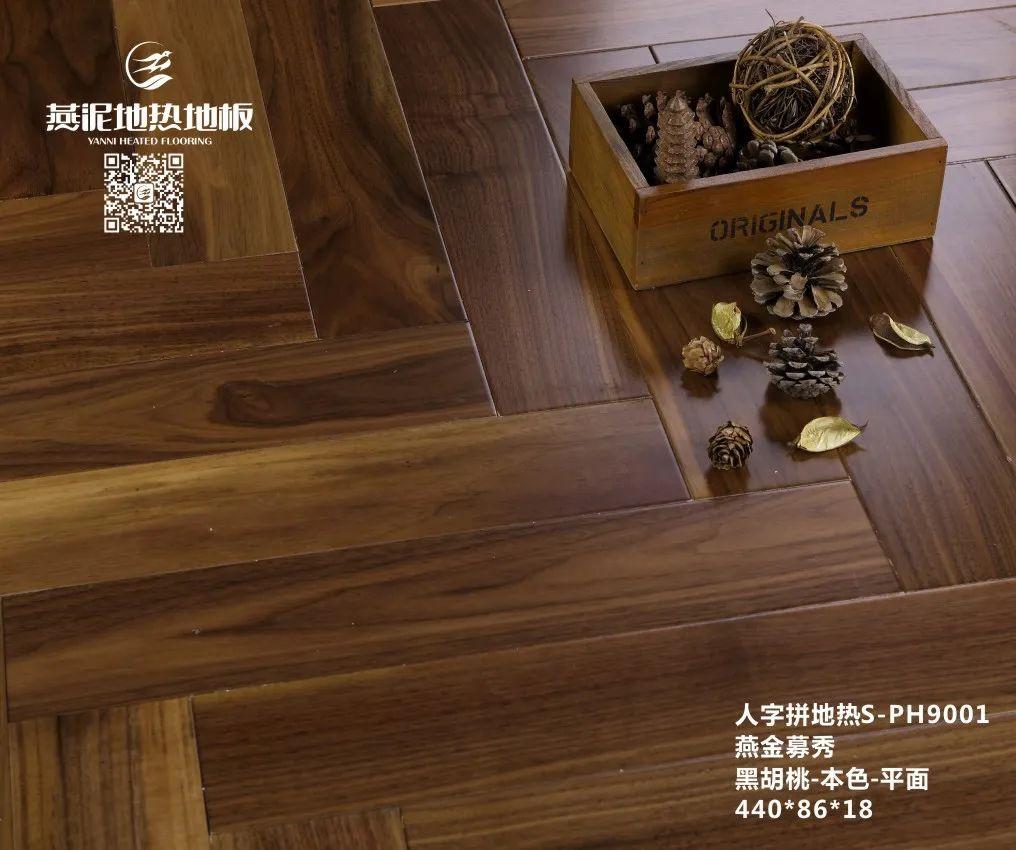 燕泥地热地板图片 巧克力色地板产品效果图