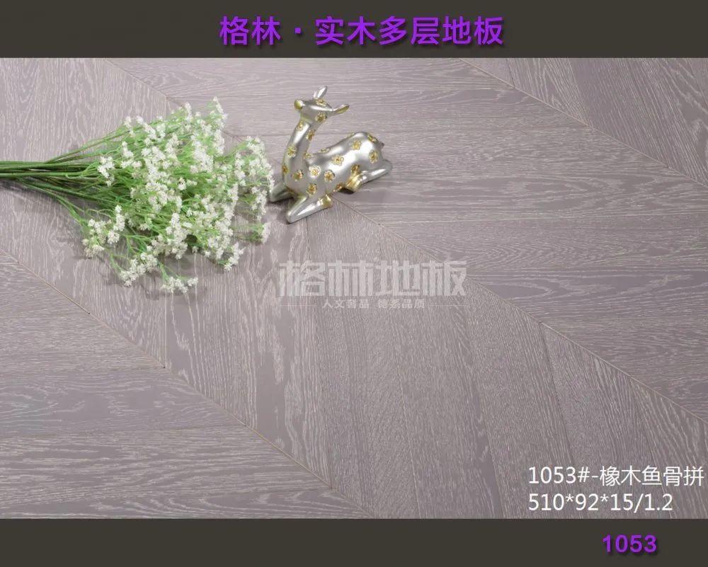 格林地板图片 实木地板产品效果图