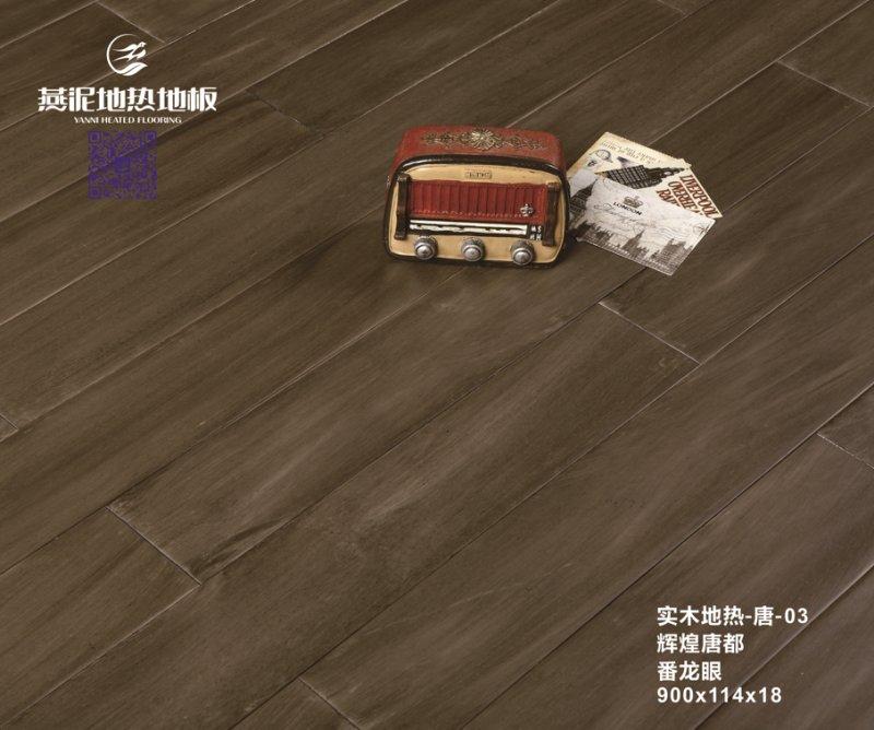 燕泥地热地板图片 实木地热地板产品效果图