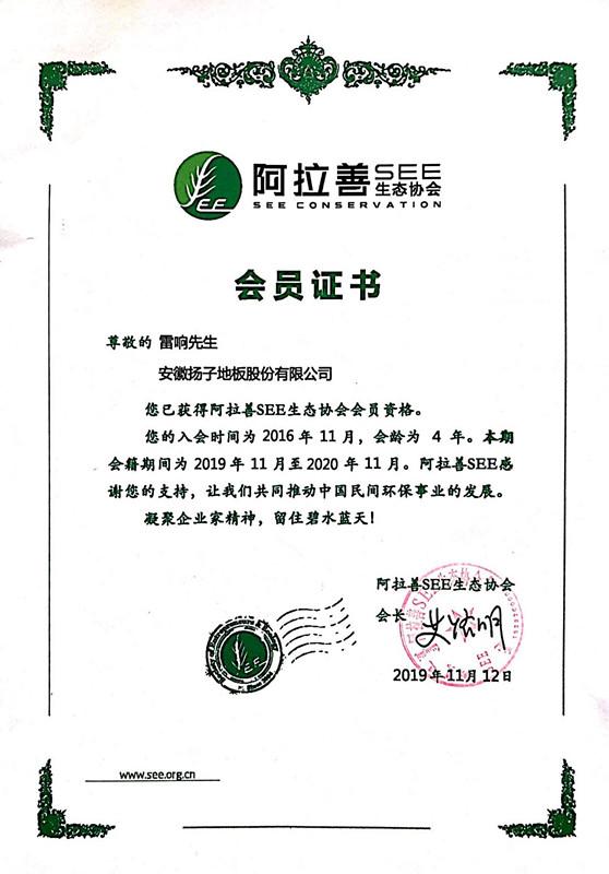 【荣誉资质】阿拉善生态协会会员证书
