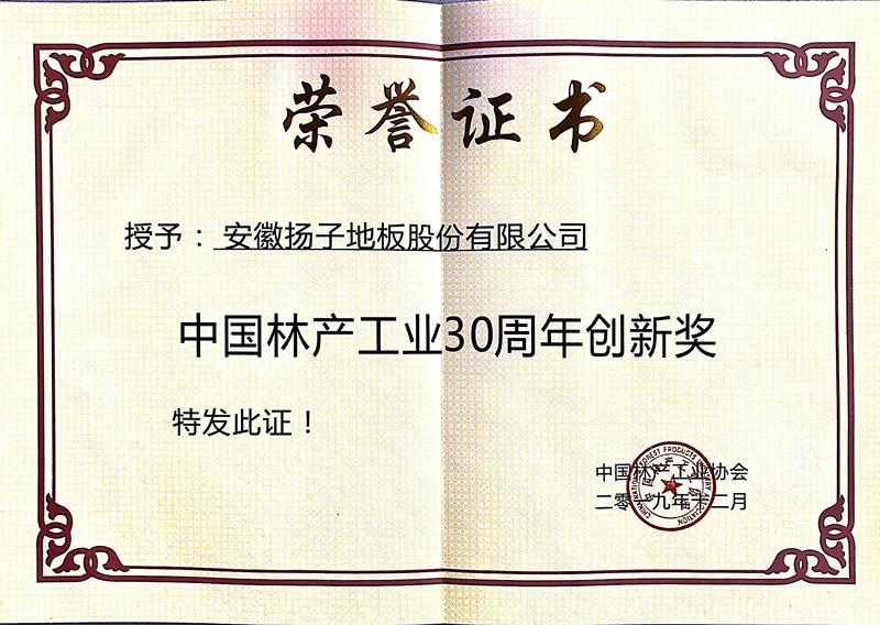 【荣誉资质】中国林产工业30周年创新奖