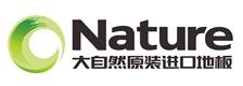 Nature大自然原装进口地板
