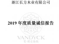 浙江长方木业有限公司2019年度质量诚信报告