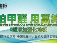富绅地板全国排名 浙江舟山市定海区单总成功加盟富绅地板