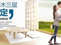 金象地板质量怎么样 安徽阜阳市颍东区罗总加盟金象地板