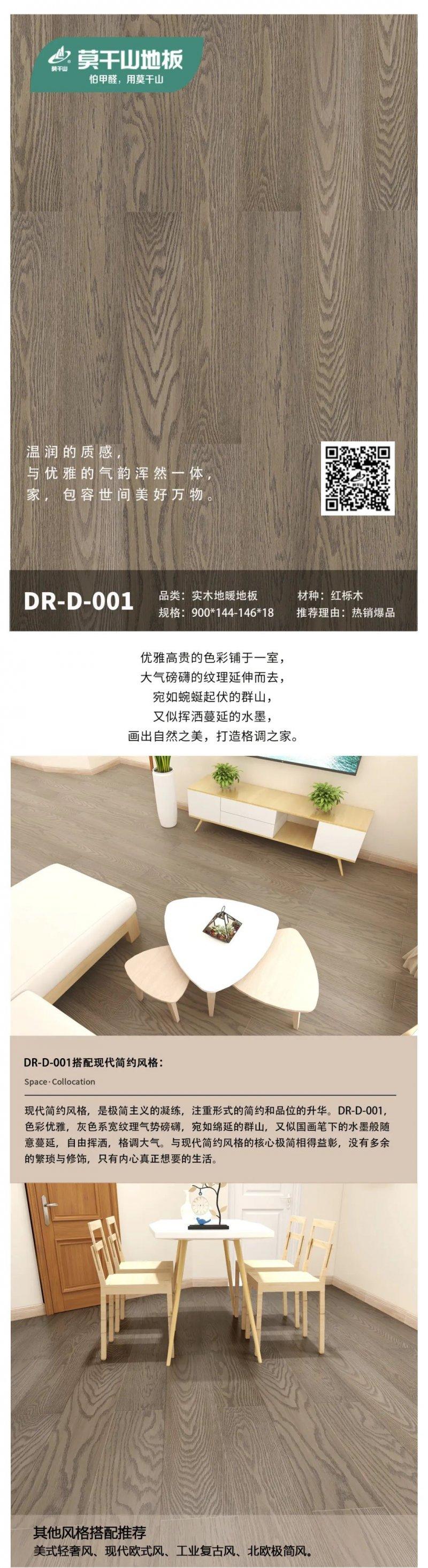 莫干山地板产品-实木地暖地板系列DR-D-001