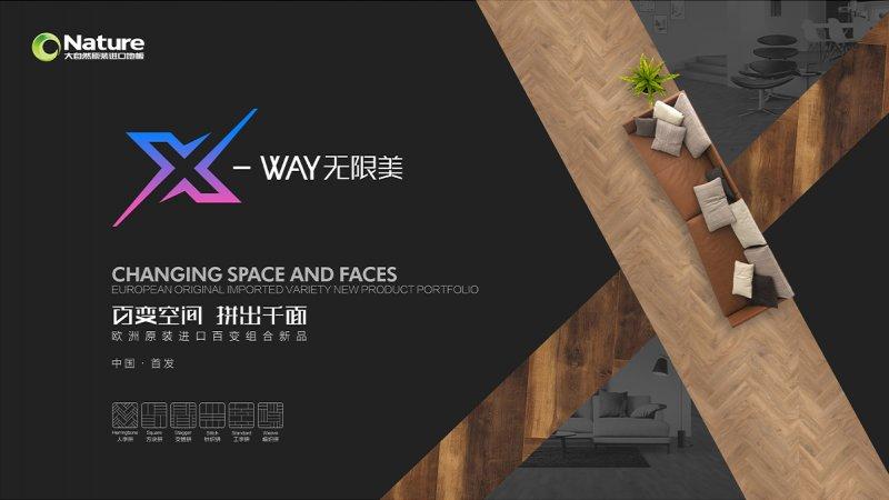 大自然原装进口地板图片 X-Way无限美新品效果图
