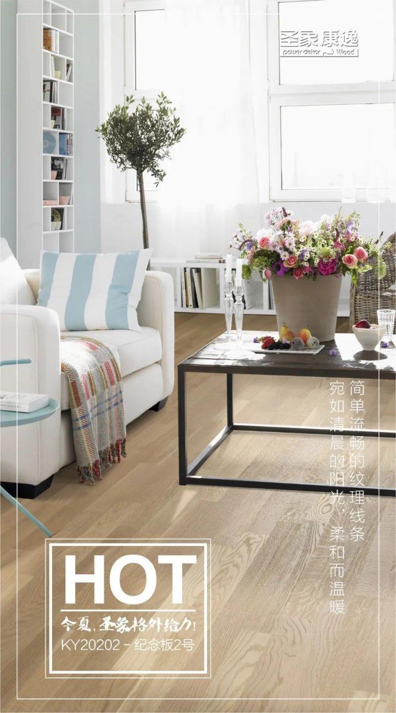 圣象地板图片 木地板产品效果图