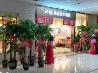 天格实木地板加盟:祝贺湖南湘潭店重装开业!
