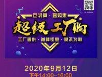 9.12永林蓝豹地板·绿欧衣柜/橱柜——超级工厂团购会