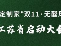 福庆地板:双11 无醛风暴 启动大会盛大开启