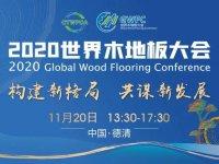 2020世界木地板大会丨德品砥砺前行,再获殊荣!
