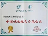 2020世界木地板大会 | 贝亚克荣获中国地板绿色示范企业