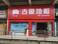 古象地板平江店于2020年11月28日正式开业!