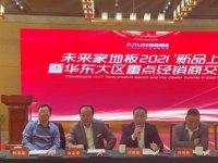 未来家地板:2021新品上市暨华东大区重点经销商交流会圆满召开!