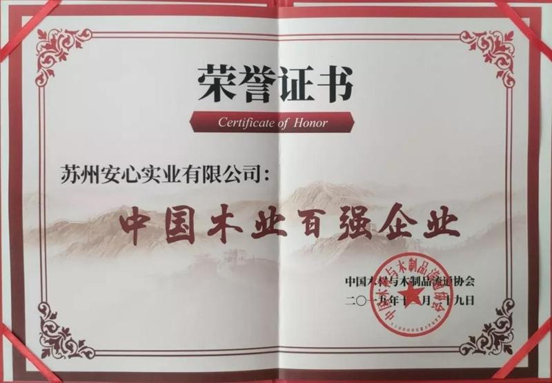 2020中国木业百强企业