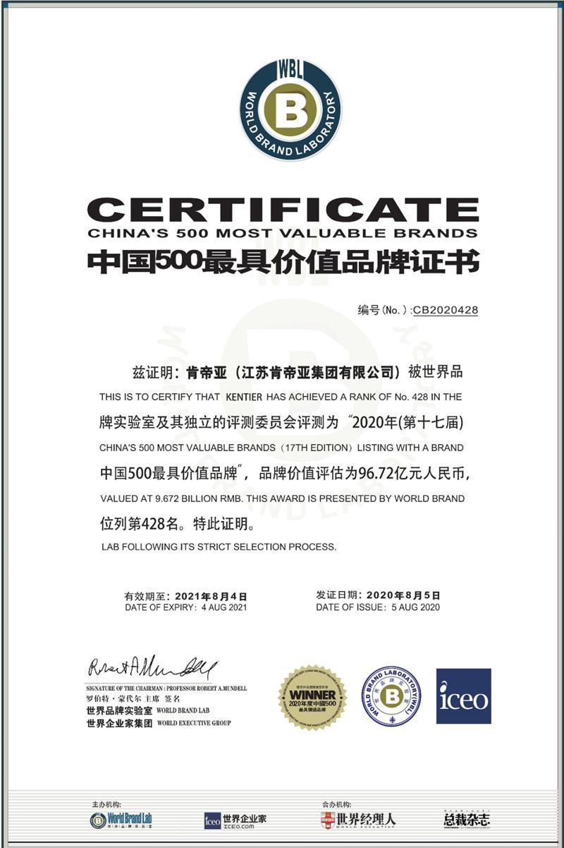 中国500最具价值品牌证书