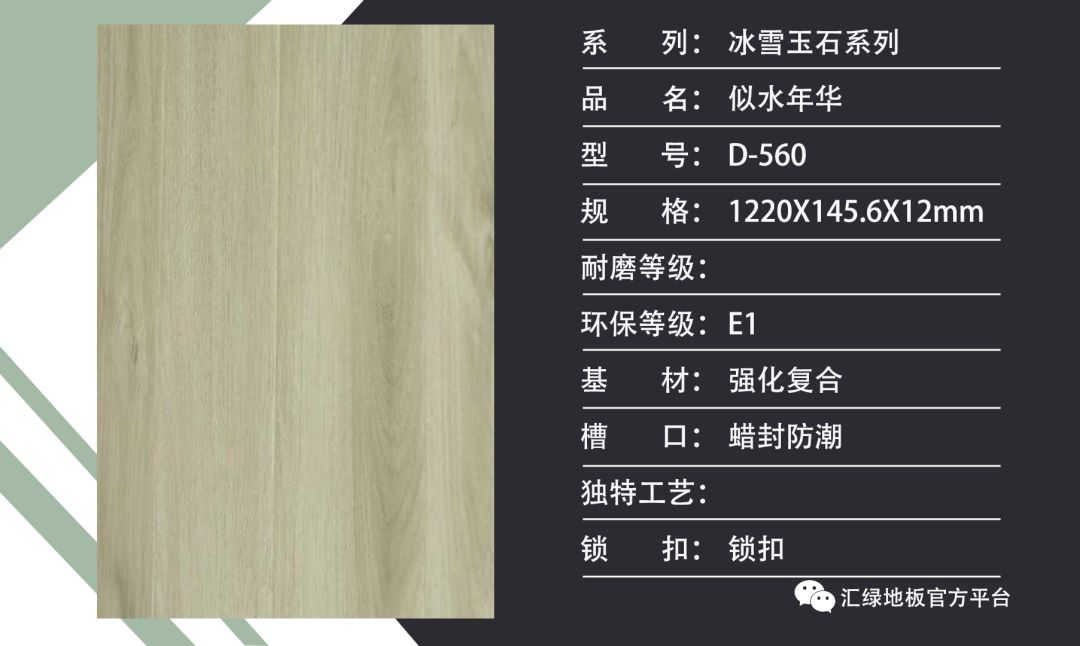 汇绿地板-冰雪玉石系列-2021地板新选择_9