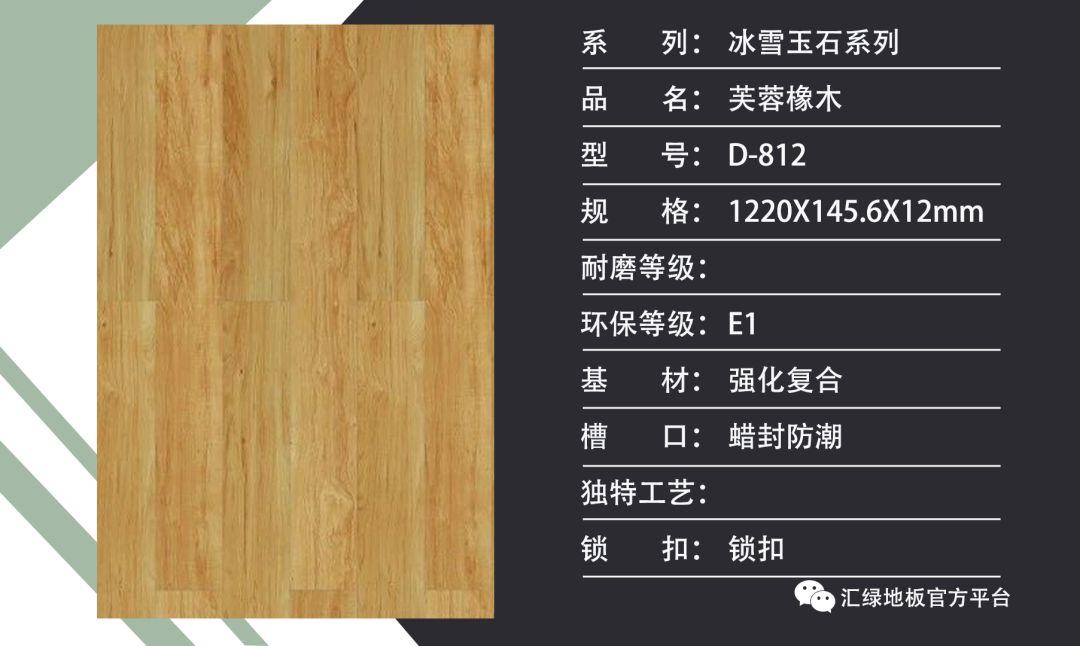 汇绿地板-冰雪玉石系列-2021地板新选择_33