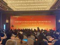 红利地板当选中国木材与木制品流通协会第八届常务理事单位